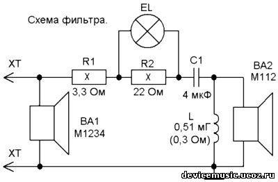 Двухполосный фильтр. схема для акустики