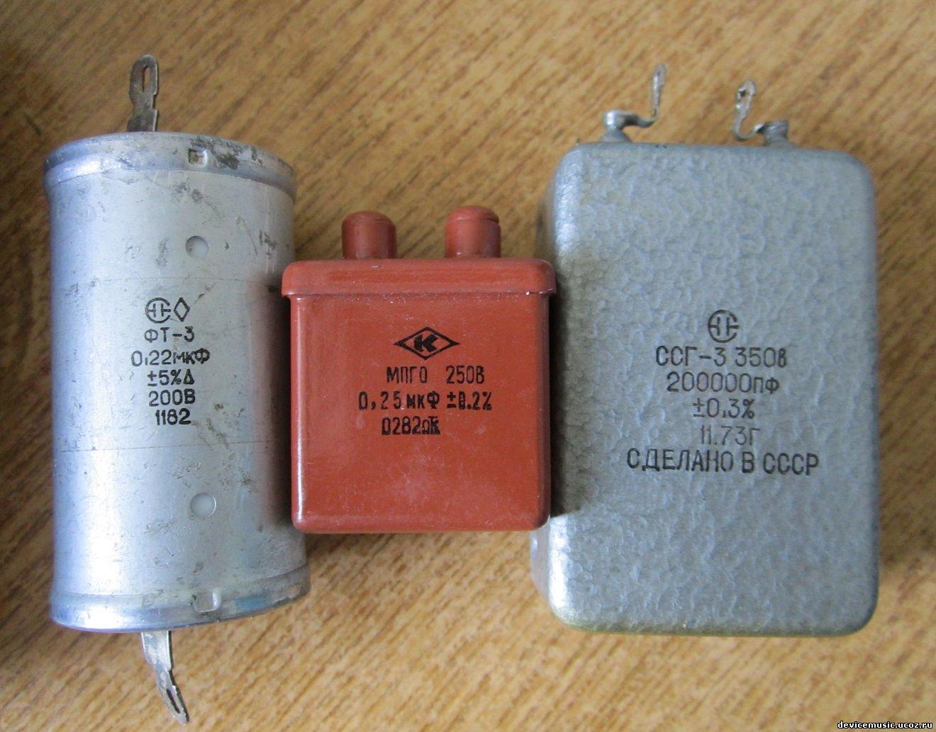 Высокочастотный конденсатор
